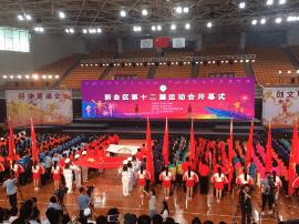 新会区第十二届运动会开幕 两千健儿角逐300金牌