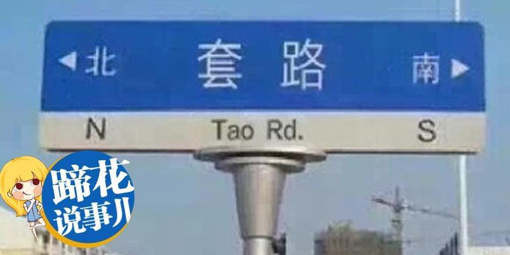 厉害了!如何在北京拥有一条以自己命名的路?