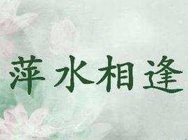 中华文明《典出山西》第十六期:萍水相逢