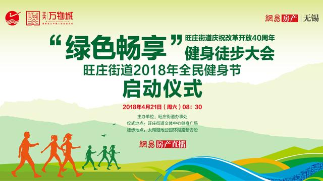 绿色畅享 旺庄街道2018健身徒步大会