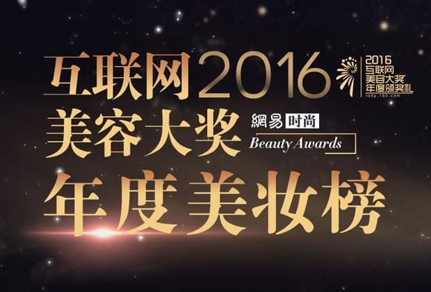 2016网易互联网美容大奖