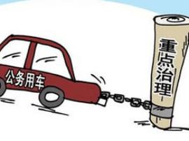 """宜昌市对公务用车等再上""""紧箍咒"""" 严格把控管理"""