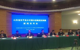东平县发布山东省首份县级乡村振兴战略规划纲要