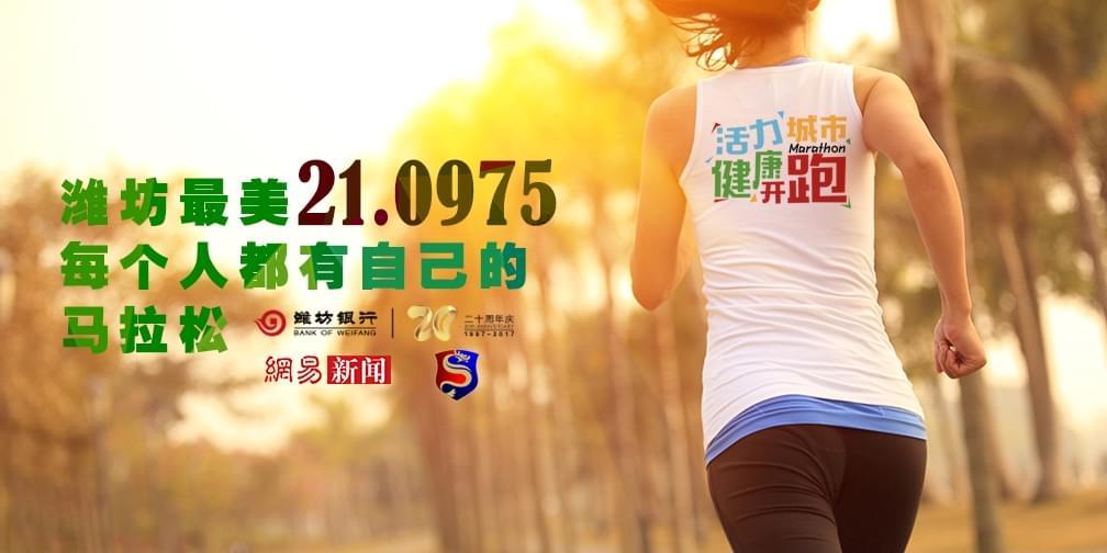 潍坊最美21.0975 每个人都有自己的马拉松