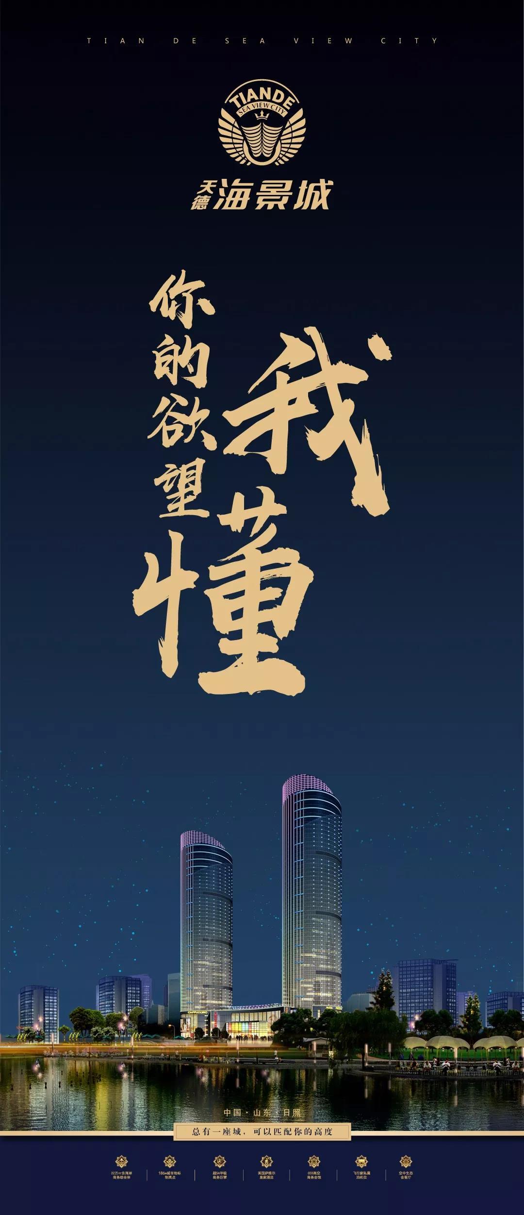 天德海景城 天德·萨维尔皇家酒店商铺盛大招商!