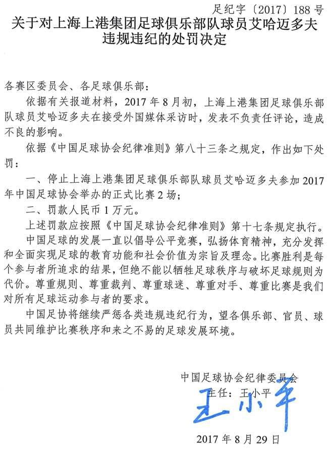 上港外援因抨击裁判遭足协处罚:停赛2场罚款1万