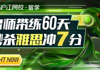 """沪江网校发布""""雅思名师带练7分冲刺营""""新课 60天冲刺7分"""
