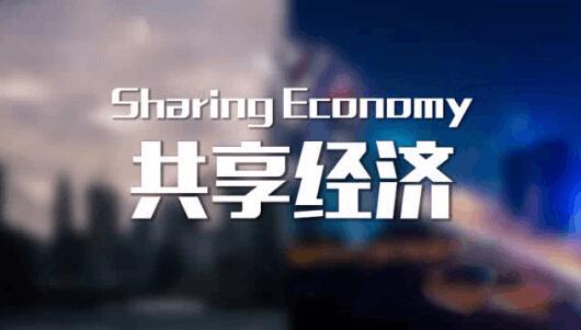 """共享经济再起波澜,首个""""时间共享""""定制APP上线"""