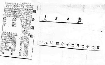 1954年《人民日报》发表联合通告:太平人寿清偿寿险契