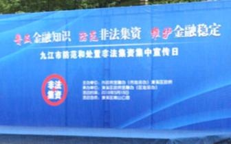 中信银行九江分行开展打击和处置非法集资宣传活动