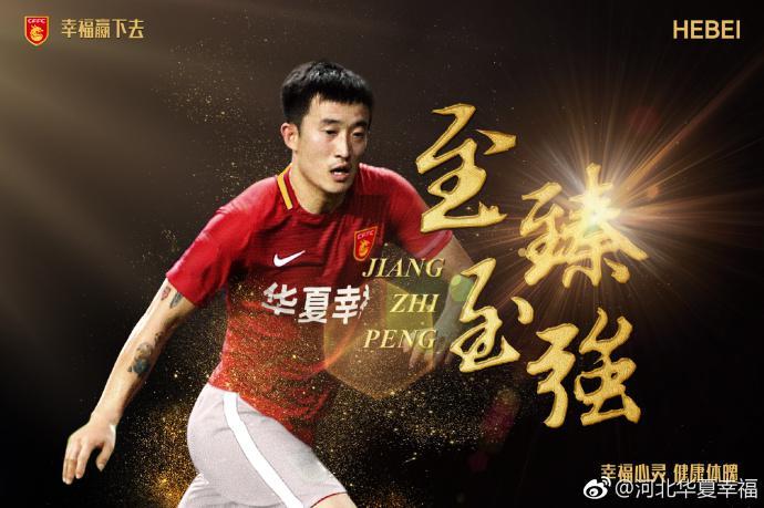 华夏幸福官宣姜至鹏正式加盟球队 期待共创辉煌