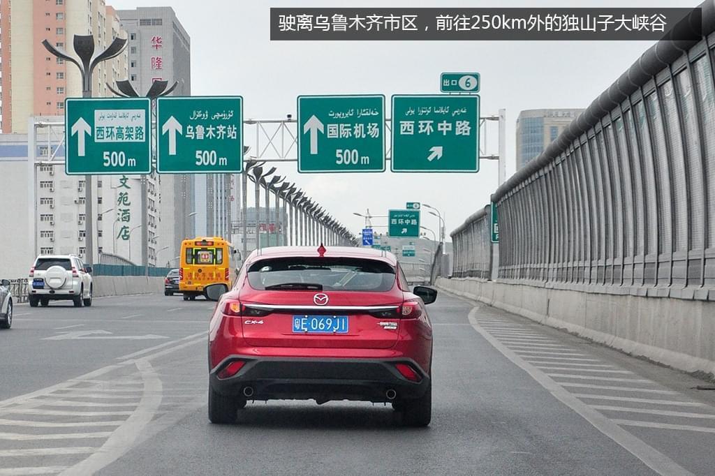 秘境探索 一汽马自达CX-4新疆自驾之旅