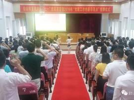 台山举行庆七一党员宣誓暨党建创新示范授牌仪式