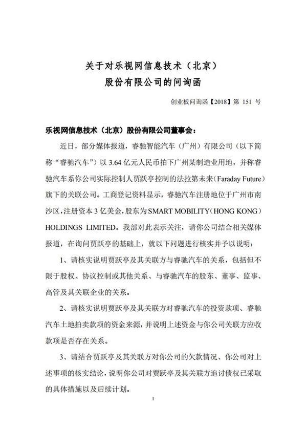 深交所发问询函 要求核实贾跃亭与睿驰汽车关系