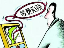 """用户质疑中国联通 谁给我加的""""增值业务费"""""""