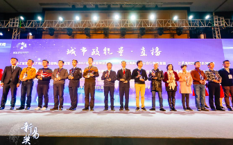 """福建高院获2017年度网易""""城市政能量""""直播大奖"""