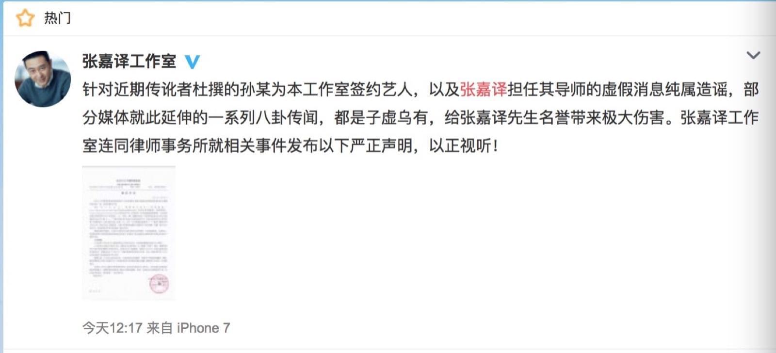 张嘉译工作室首发声明:维权以正视听
