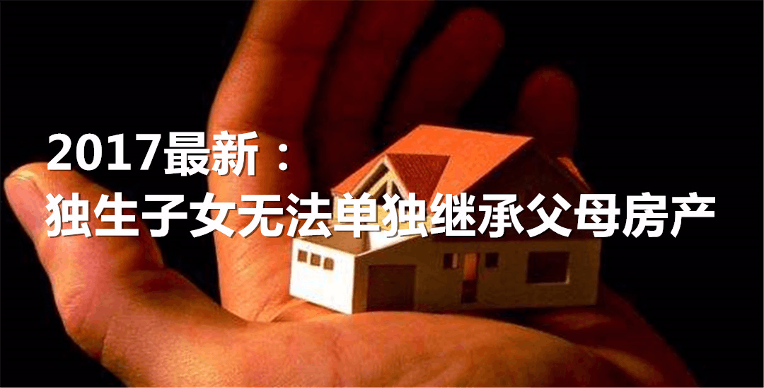 2017最新:独生子女无法单独继承父母房产