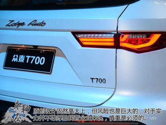 车神·经:走原创路线的T700还是众泰么?