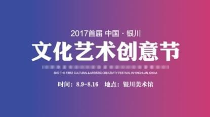 2017首届银川文化艺术创意节:燃爆内心小宇宙