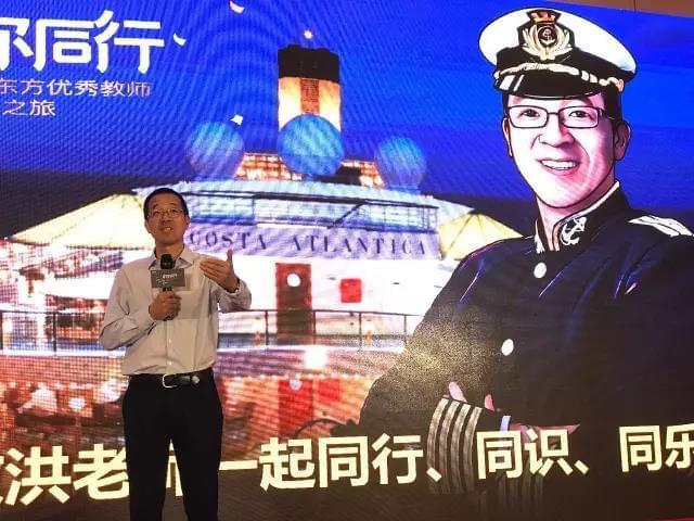 """俞敏洪""""有情怀也任性"""" 新东方出资千万元邀请教师航海读书"""
