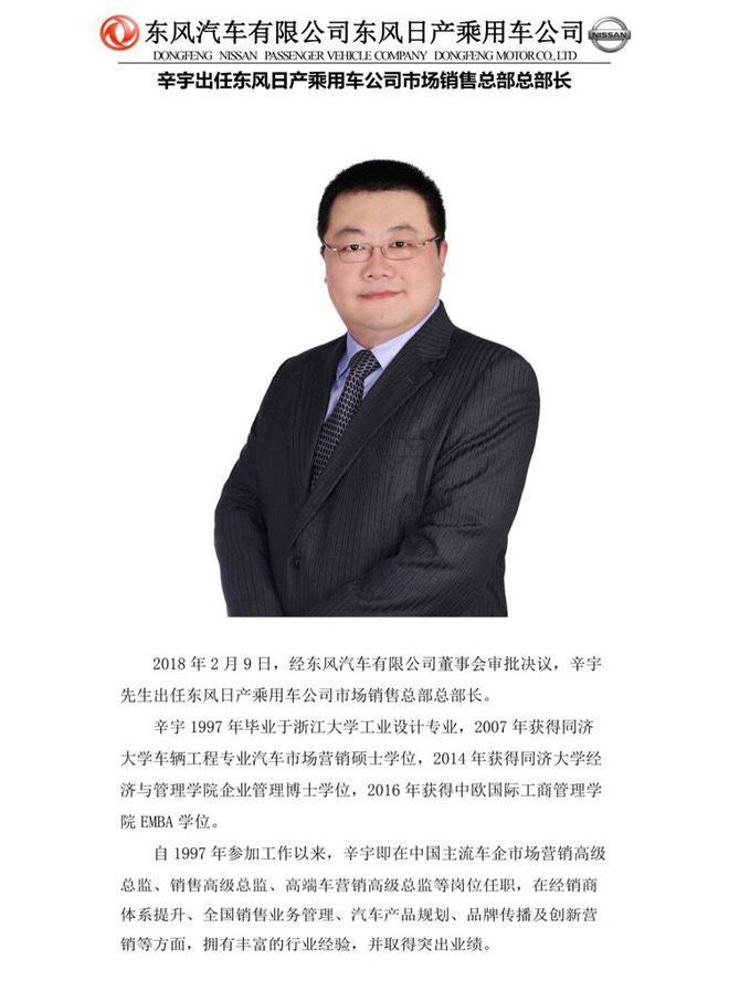 东风日产人士变动 辛宇上任市场销售总部总部长