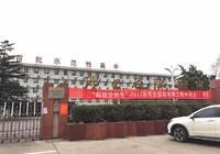 河南省首批示范性普通高中洛阳理工附中参与联考