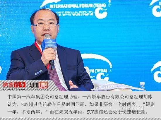 胡咏:SUV份额将很快超轿车 五年内会快速增长