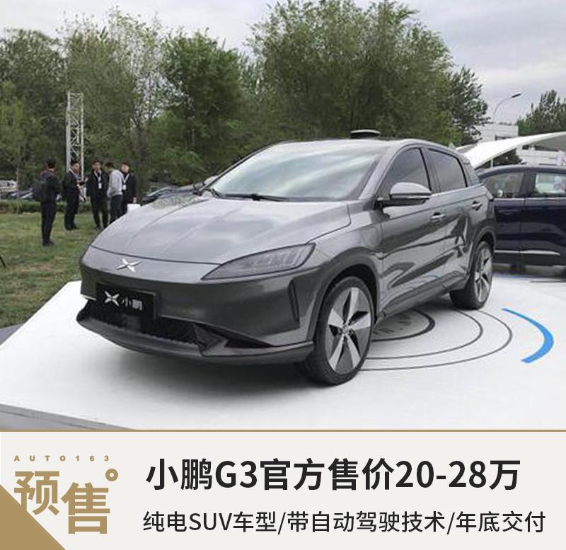带自动驾驶功能 小鹏G3电动SUV预售20-28万