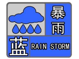 山西省运城市发布暴雨蓝色预警信号