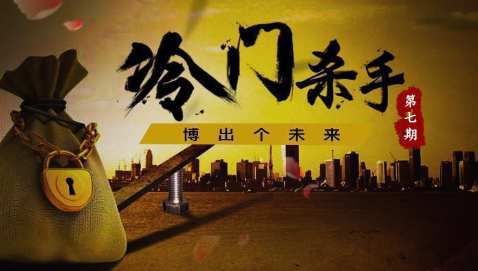 2月13日竞彩冷门杀手推荐:再见一球生死盘