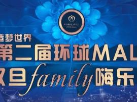 造梦世界第二届环球MALL双旦family嗨乐趴