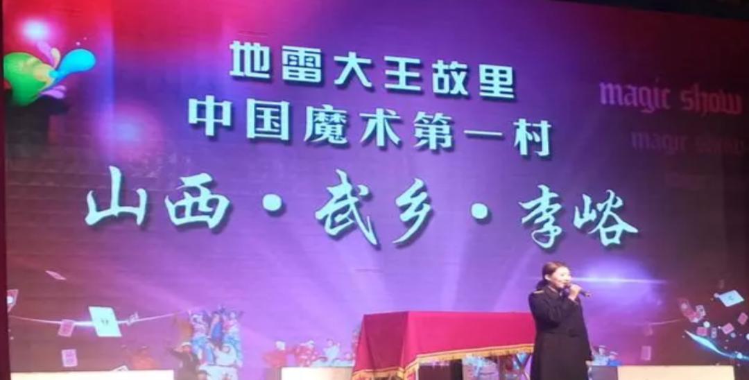 """长治这个村被称为""""中国魔术第一村"""""""