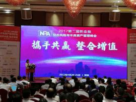 众房宝受邀出席2017新金融贷后管理峰会