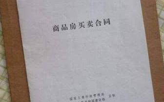 新版浙江商品房合同3月15日启用,新文本对全装修住宅进行明