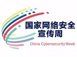 2017年吉林省网络安全宣传周活动18日启动