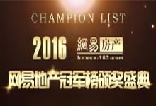 2016网易地产冠军榜