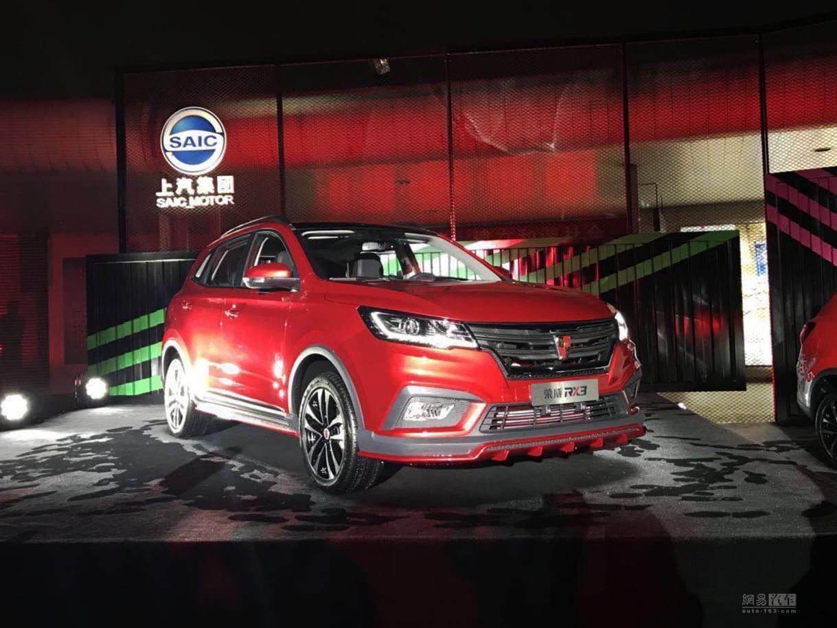 售价8.98万起  荣威RX3全新紧凑SUV上市