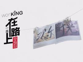 Working创始人但虹:SOHO中国销售总监的创业路