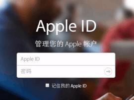 广州女子苹果ID被盗手机成砖头 防ID被盗记住这2步