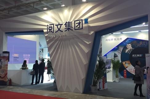 阅文集团今日在香港IPO,募集资金最多达11亿美元