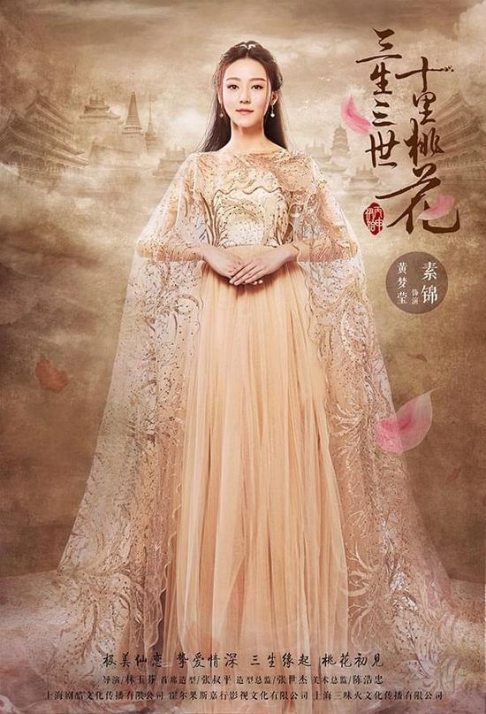 黄梦莹《三生三世》登场 角色转变博人眼球