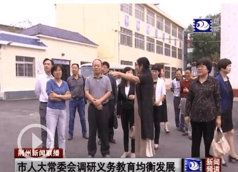 市人大常委会调研荆州区义务教育均衡发展工作