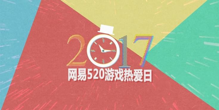 """2017网易""""520游戏热爱日""""全程精华混剪"""
