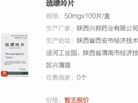 11岁白血病患儿赴上海治疗 遭遇廉价国产药短缺