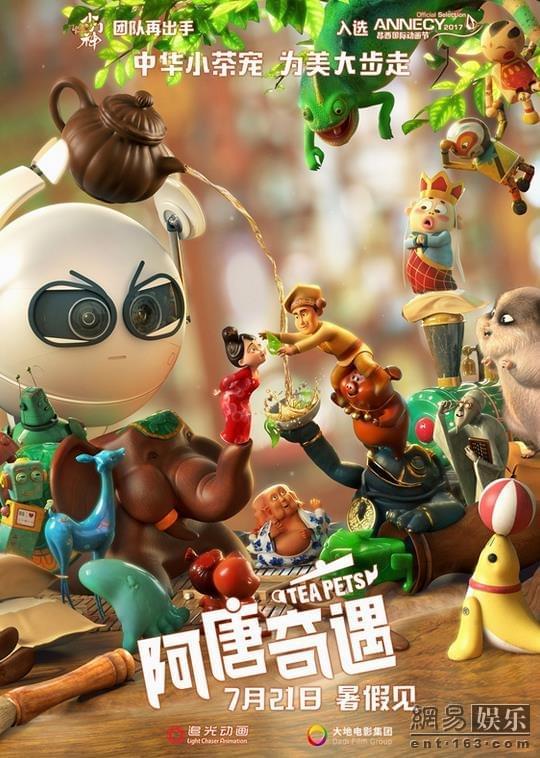 《阿唐》入围上海国际电影节金爵奖最佳动画片