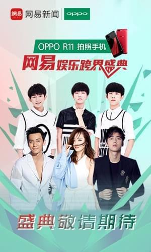 林志玲郭敬明领衔2017OPPO网易娱乐跨界盛典即将举行