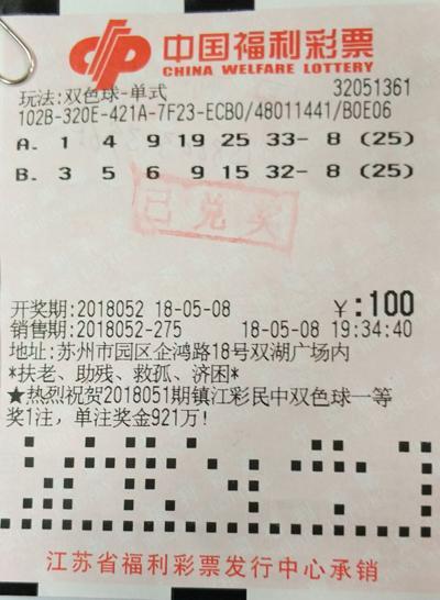 25倍倍投!苏州彩民憾失双色球亿元巨奖 中奖彩票首次曝光