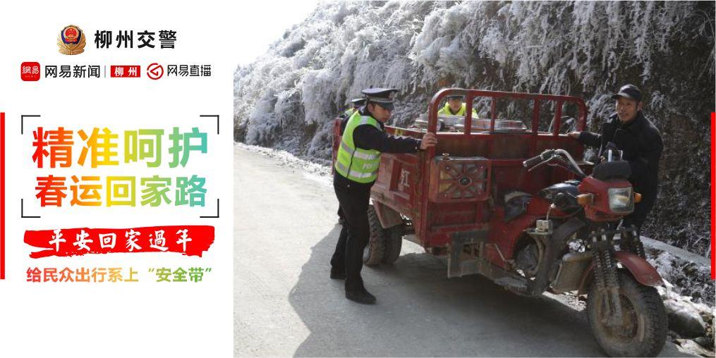"""柳州交警""""精准呵护""""您的春运回家路"""