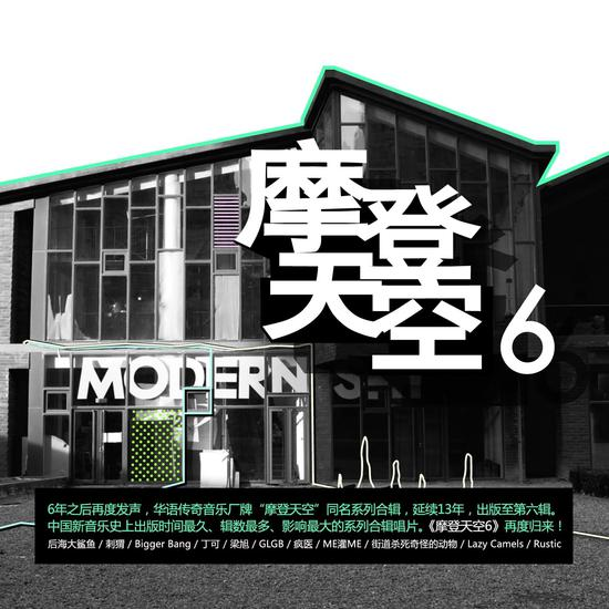 《摩登天空8》合辑即将发行 摩登天空20年引领中国独立音乐之路